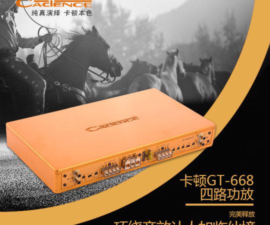 卡顿汽车音响GT-668四声道功放汽车音响改装功率放大器