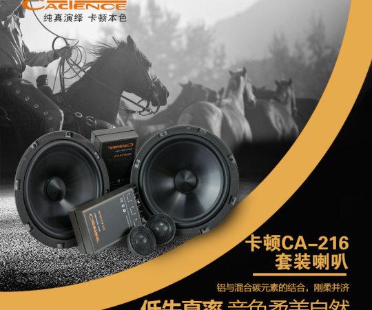 卡顿汽车音响CA-216两分频6.5寸汽车音响改装套装喇叭