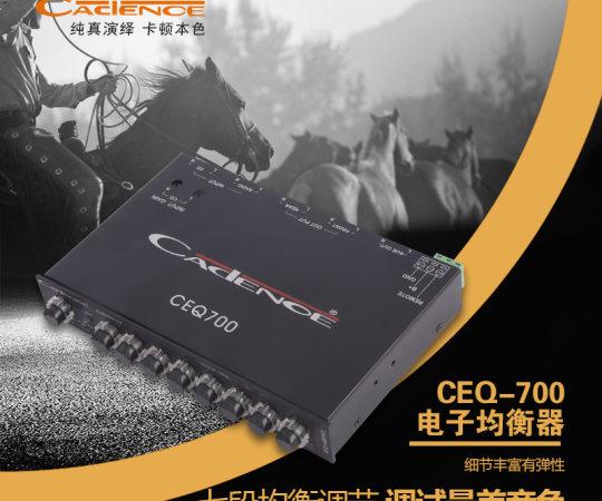 卡顿汽车音响EQ-700电子均衡器 5段参量均衡器 独立前后超低控制