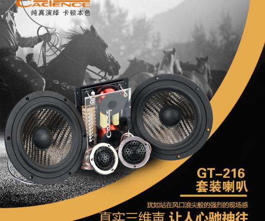 卡顿汽车音响GT-216两分频6.5寸汽车音响改装SQ套装喇叭