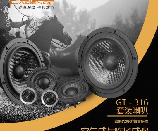 卡顿汽车音响GT-316三分频6.5寸汽车音响改装SQ套装喇叭