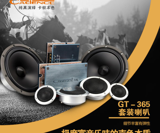 卡顿汽车音响GT-365三分频6.5寸汽车音响改装SQ套装喇叭