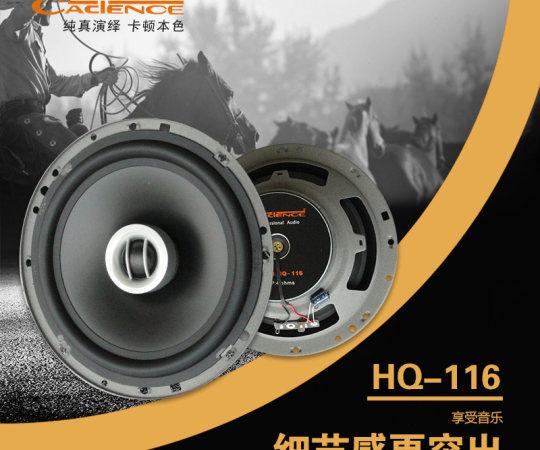 美国卡顿HQ115汽车音响改装同轴喇叭