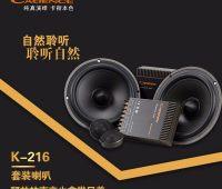 卡顿汽车音响K-216两分频6.5寸汽车音响改装套装喇叭