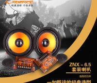 卡顿汽车音响ZXN-6.5橙色两分频6.5寸汽车音响改装套装喇叭