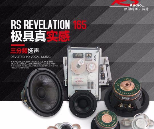 德国RS Revelation 165-3贵族三分频扬声器 6.5寸汽车音响改装喇叭