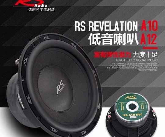 德国RS Revelation A10 A12 10寸12寸超低音汽车音响喇叭