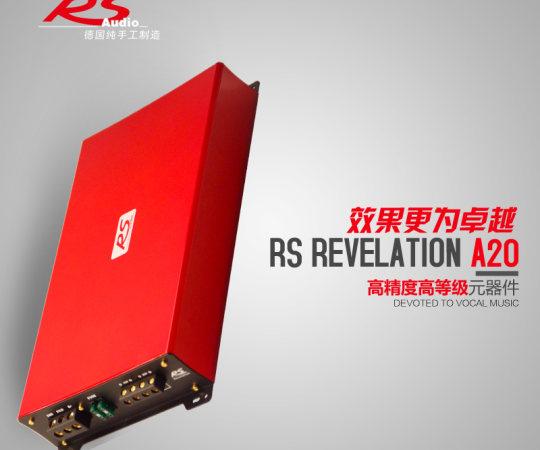 德国RS Revelation A20贵族两声道功率放大器推低音推套装喇叭