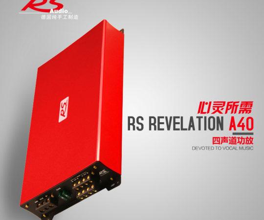 德国RS Revelation A40贵族四声道功率放大器推低音推套装喇叭