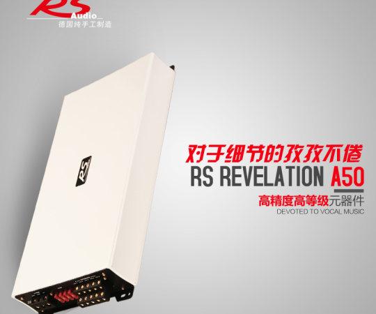 德国RS Revelation A50贵族五声道功率放大器 推低音推套装喇叭