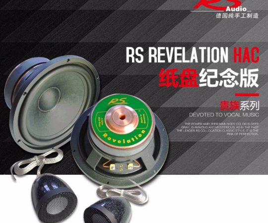 德国RS Revelation HAC 贵族6.5寸纯天然纸盘扬声器 汽车音响喇叭
