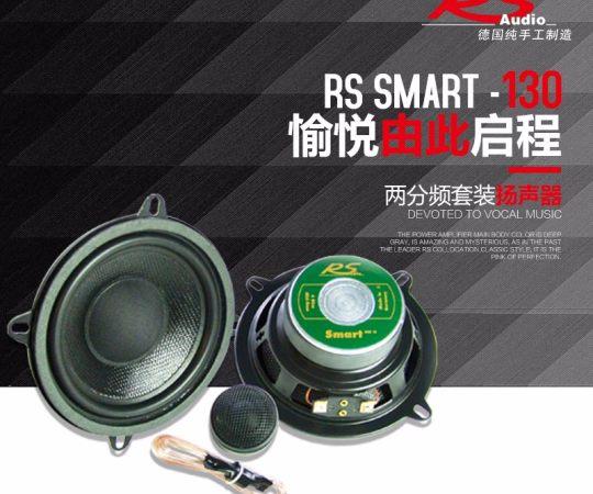 德国RS Samrt 130 发现5寸两分频扬声器 汽车音响改装套装喇叭