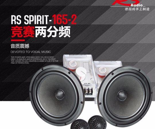 德国RS spirit 165-2竞赛两分频扬声器 6.5寸汽车音响改装套装喇叭