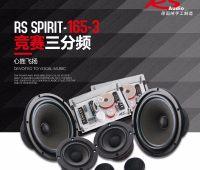 德国RS spirit 165-3竞赛三分频扬声器 6.5寸汽车音响改装套装喇叭