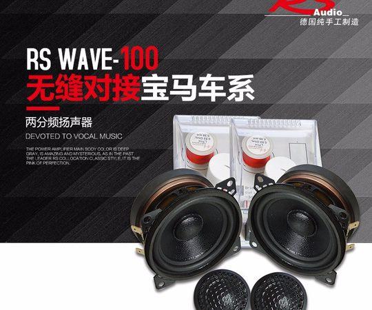 德国RS wave 100 音符两分频扬声器 4寸汽车音响改装套装喇叭