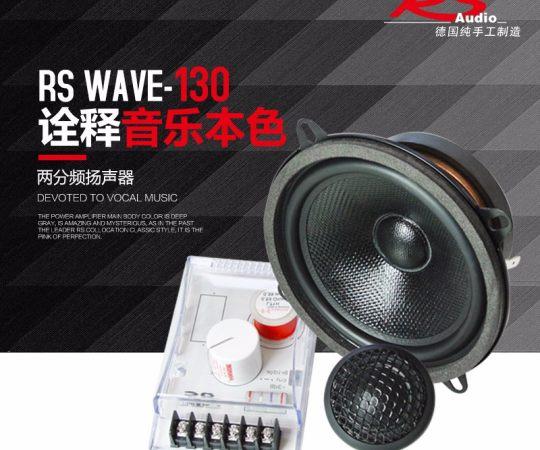 德国RS wave -130音符两分频扬声器 5寸汽车音响改装套装喇叭