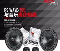 德国RS wave-165音符两分频扬声器 6.5寸汽车音响改装套装喇叭