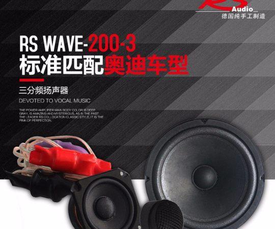 德国RS wave 200-3三分频扬声器 8寸汽车音响改装套装喇叭