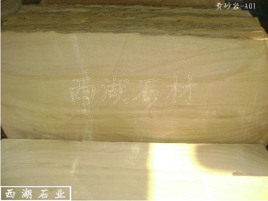 西湖-黄砂岩荔枝面