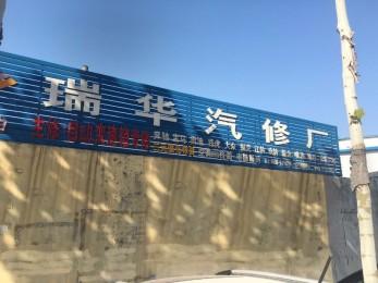 山东潍坊西福•瑞华