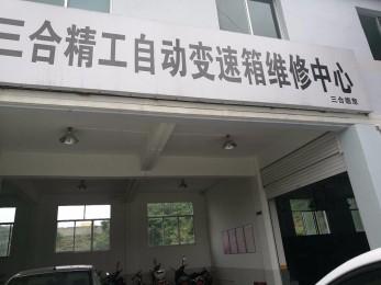 贵州贵阳西福•三合精工