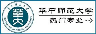 ·华中师范大学网络教育招生简章