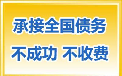 杭州收账公司知识:怎么选择专业讨债公司?
