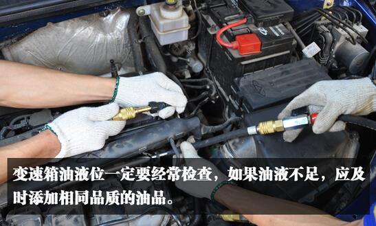 养护小常识变速箱油液的检查
