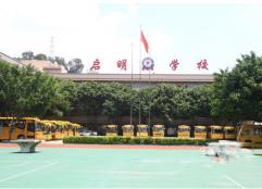 大朗启明学校