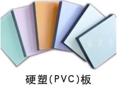 硬塑PVC板
