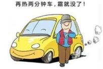 冬季用车常见的三大误区