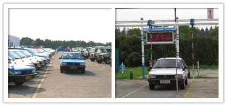 驾校考试设施
