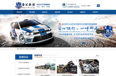 沂南董记道路救援服务中心SEO成功案例