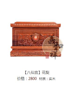 【八仙宫】花梨