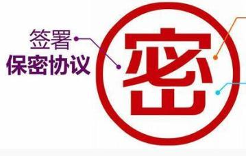 苏州讨债公司保密协议!最安全的保护伞由天晟提供