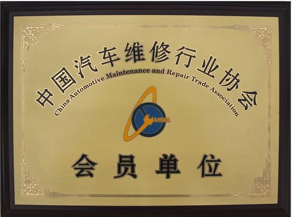 中国汽车维修行业协会会员