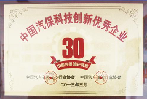 中国汽保科技创新优秀企业