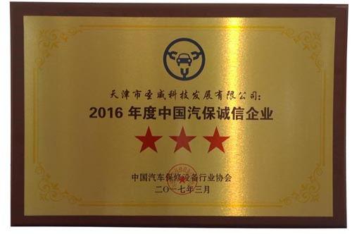 2016年度中国汽保诚信企业