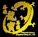泰国龍寶集团