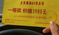 北京Q3车友会福利表扬贴!附赠北京Q3车友进入组织方式