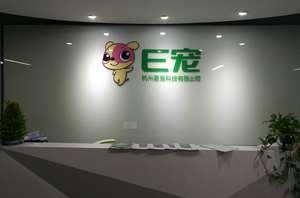 杭州易宠科技有限公司