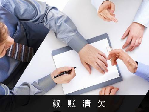 福州追账公司成功追回100W工程款项