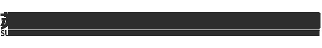 苏州防火门-苏州木质防火门-苏州钢制防火门-苏州旭诗朗门业有限公司