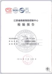 納米光觸媒分析檢測報告(無毒性)