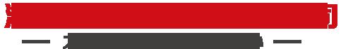 苏州修变速箱logo