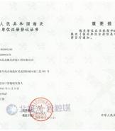 中国人民共和国海关报关单位注册登记证书