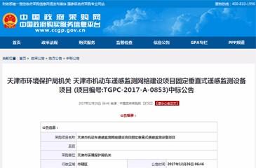 热烈庆祝天津市圣威科技发展有限公司固定垂直式遥感监测设备项目中标
