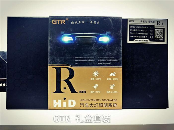 GTR礼盒套装