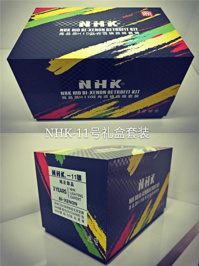 NHK-11号礼盒套装