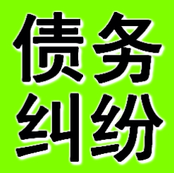 广州债务纠纷要债服务